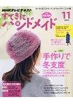 NHK 幸福手工藝 11月號2014附型紙