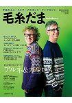 毛線編織  2014 年冬季號