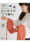 手腕編織新手入門-1小時完成圍巾作品