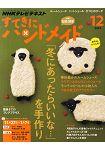 NHK 幸福手工藝 12月號2014附型紙