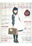 少女裁縫書-手作蘿莉塔流行風 Vol.6附型紙