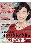 串珠同好情報雜誌 1月號2015