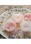 花朵蠟燭新手入門