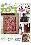 日本和布傳統手工藝   Vol.39附型紙
