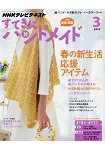 NHK 幸福手工藝 3月號2015型紙