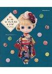 日式人偶娃娃造型圖典附型紙