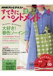NHK 幸福手工藝 4月號2015附型紙