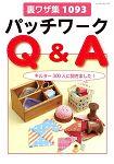 拼布教學秘技 Q&A