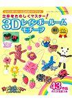 3D立體彩虹編織吉祥物