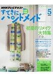 NHK 幸福手工藝 5月號2015附型紙