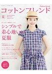 Cotton friend  6月號2015附型紙