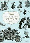 迪士尼卡通世界蕾絲剪紙畫-灰姑娘篇