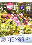 花時間 7月號2015附花卉小型便箋