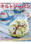 Quilts Japan  7月號2015附型紙