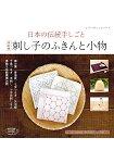 日本傳統和風刺子繡敷巾與小物 修訂版