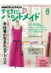 NHK 幸福手工藝 8月號2015附型紙