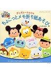 LOVE!DisneyTSUM TSUM 迪士尼消消樂人物角色折紙遊戲