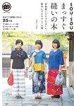 SOU SOU 京都風簡單直線縫流行服裝書