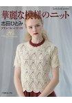 女性時尚毛衣  Vol.20-華麗圖案編織