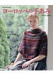 歐風手織物 2015年秋冬號