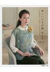 美麗鉤針編織-秋冬號 Vol.8