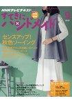 NHK 幸福手工藝 9月號2015附型紙