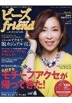 串珠同好情報雜誌 10月號2015