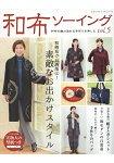 簡單和布手縫作品 Vol.5