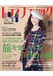 Lady Boutique 10月號2015附型紙