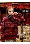 世界編織物  2015-2016年秋冬號