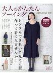 大人簡易裁縫課 2015-2016年秋冬號