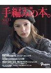 手編專書  Vol.13