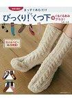立刻就可快速完成的編織襪 Vol.2