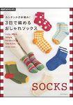 簡單鉤織3天完成流行襪