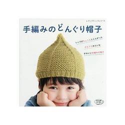 手編みのどんぐり帽子:トップがちょこんととんがったどんぐりみたいなかわいい手編みの帽子