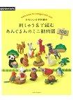刺繡線鉤織玩偶動物園100款