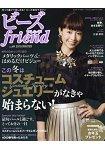 串珠同好情報雜誌 1月號2016