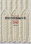 棒針花樣編織圖案集260款