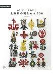 簡單可愛北歐風刺繡圖案500款