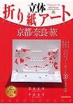 立體摺紙藝術-京都.奈良之旅