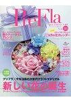 PreFla 3月號2016附花卉年曆