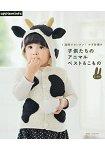 1週超簡單!簡單鉤織動物主題嬰童服裝與小物