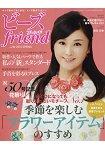串珠同好情報雜誌 4月號2016