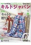 Quilts Japan  4月號2016附紙型