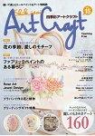 四季彩繪藝術工藝  Vol.15