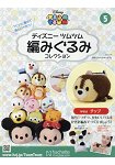 Disney Tsum Tsum 編織玩偶手作收藏 全國版 5月4日/2016附松鼠奇奇編織玩偶工具組