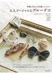 大人風豪華樹脂粘土飾品~輕鬆手作正統珠寶
