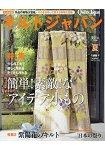 Quilts Japan  7月號2016