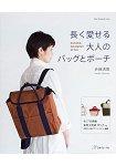 赤峰清香的長期愛用大人包包與小物