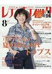 Lady Boutique 8月號2016附實物大紙型